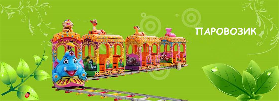 аттракцион детский паровозик купить