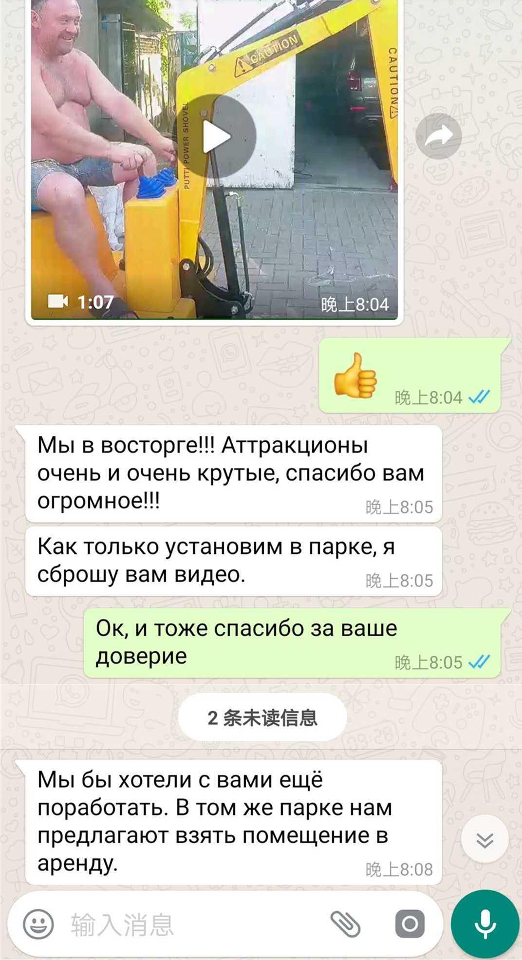 Клиент из Украина