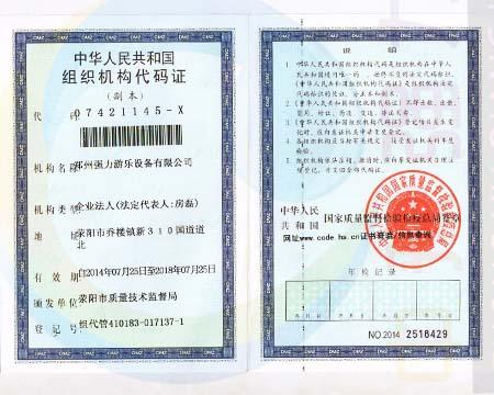 производитель аттракционов из Китая