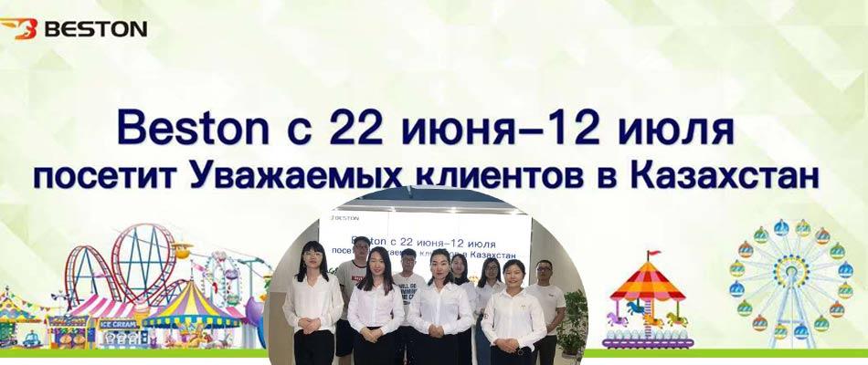 Посетите уважаемых клиентов в Казахстан