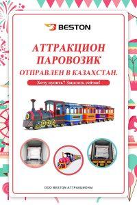 Детские аттракцион паровозик отправлен в Казахстане